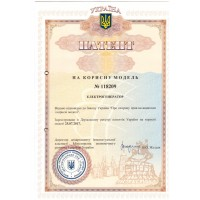 Патент №118209. Электрогенератор